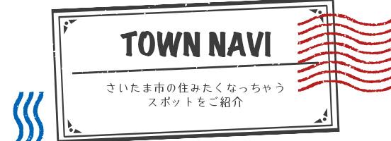 タウンナビ