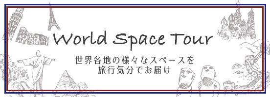 世界スペース紀行