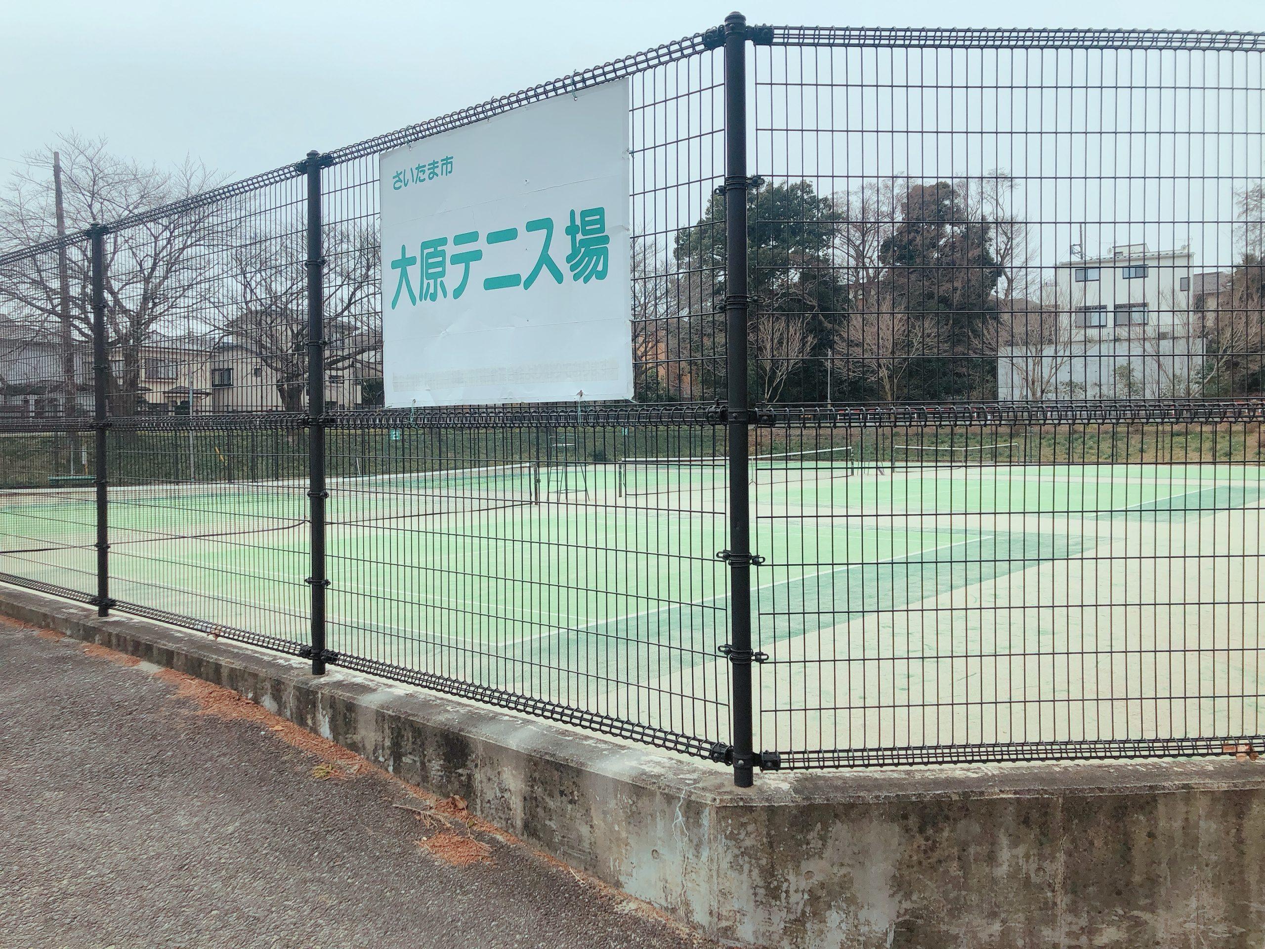 さいたま市浦和区大原テニス公園