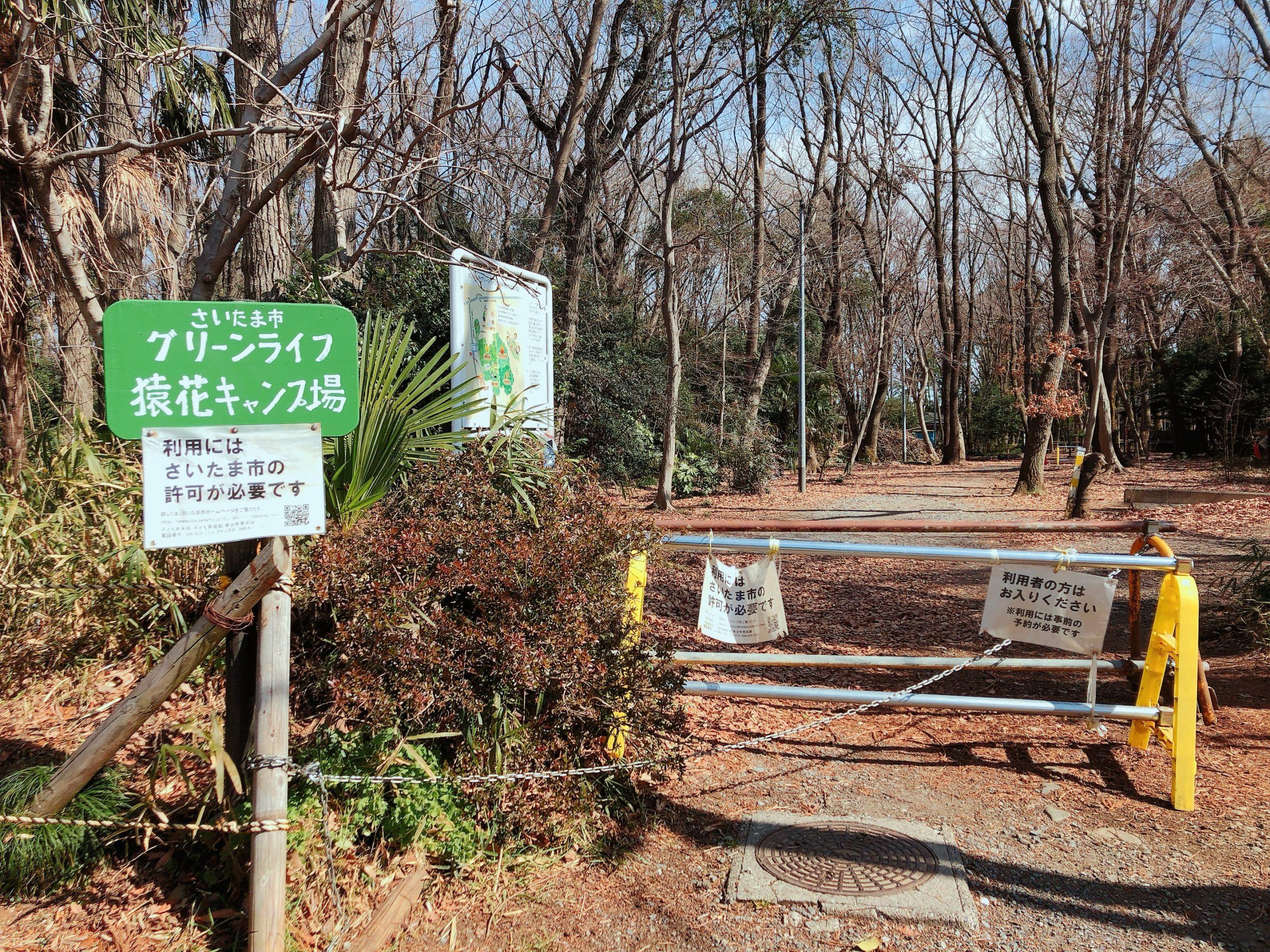 さいたま市見沼区南中野 猿花キャンプ場