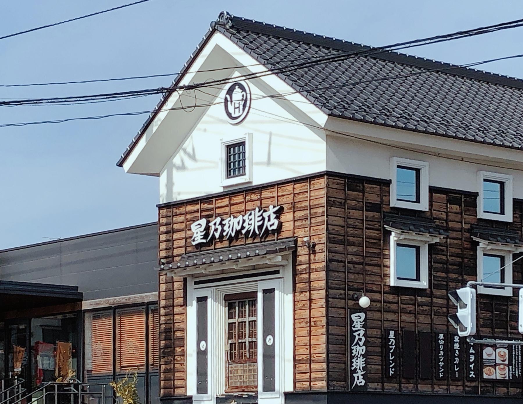 さいたま市見沼区南中野星乃珈琲店
