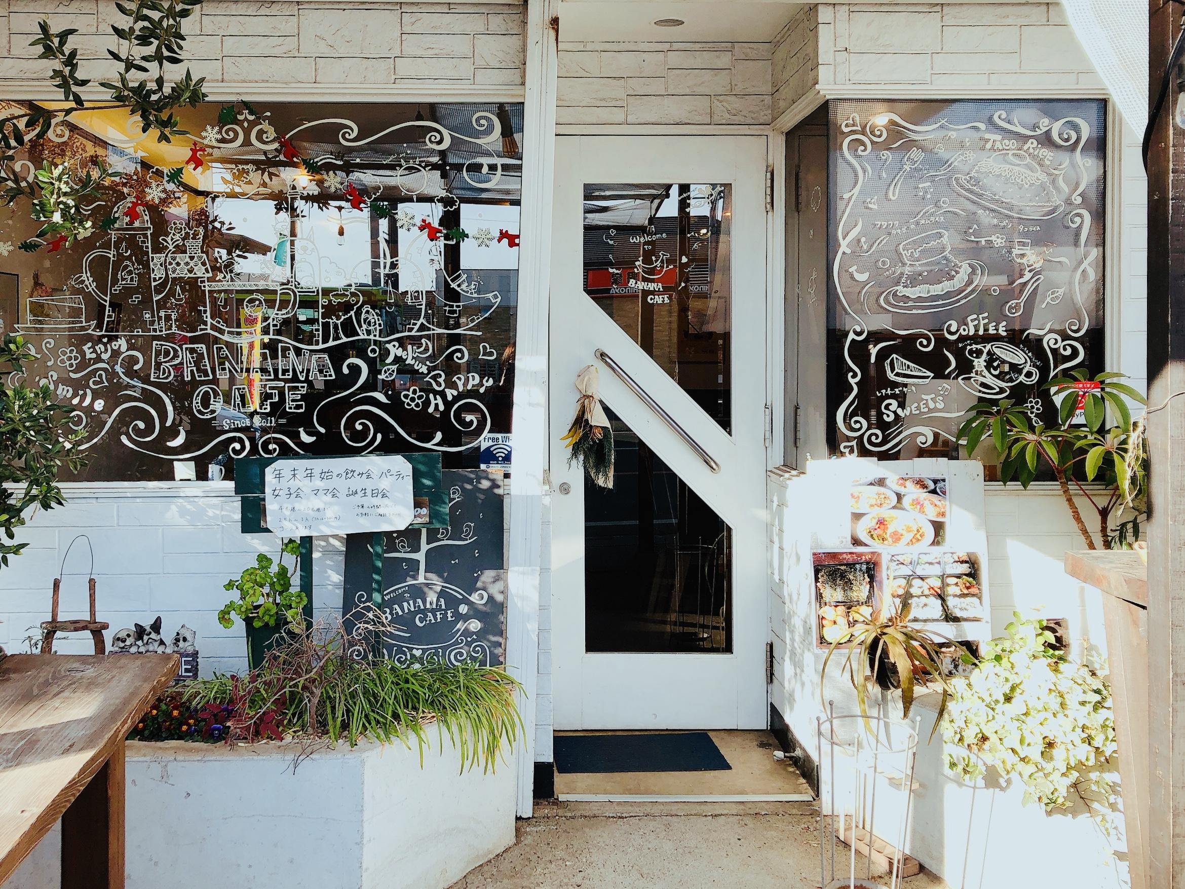 さいたま市見沼区南中野バナナカフェ