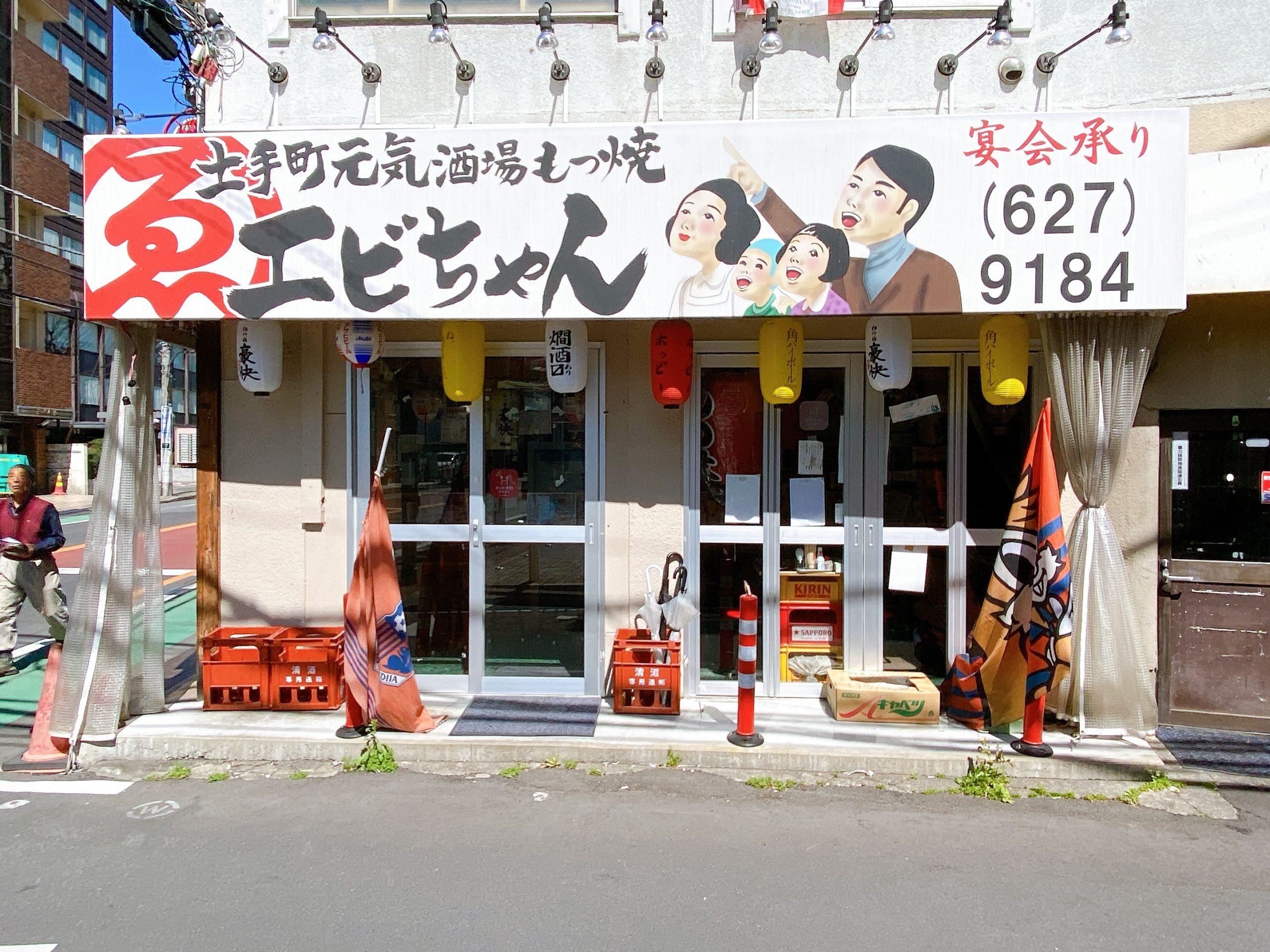 大宮区土手町 旧中山道 元気酒場もつ焼きエビちゃん