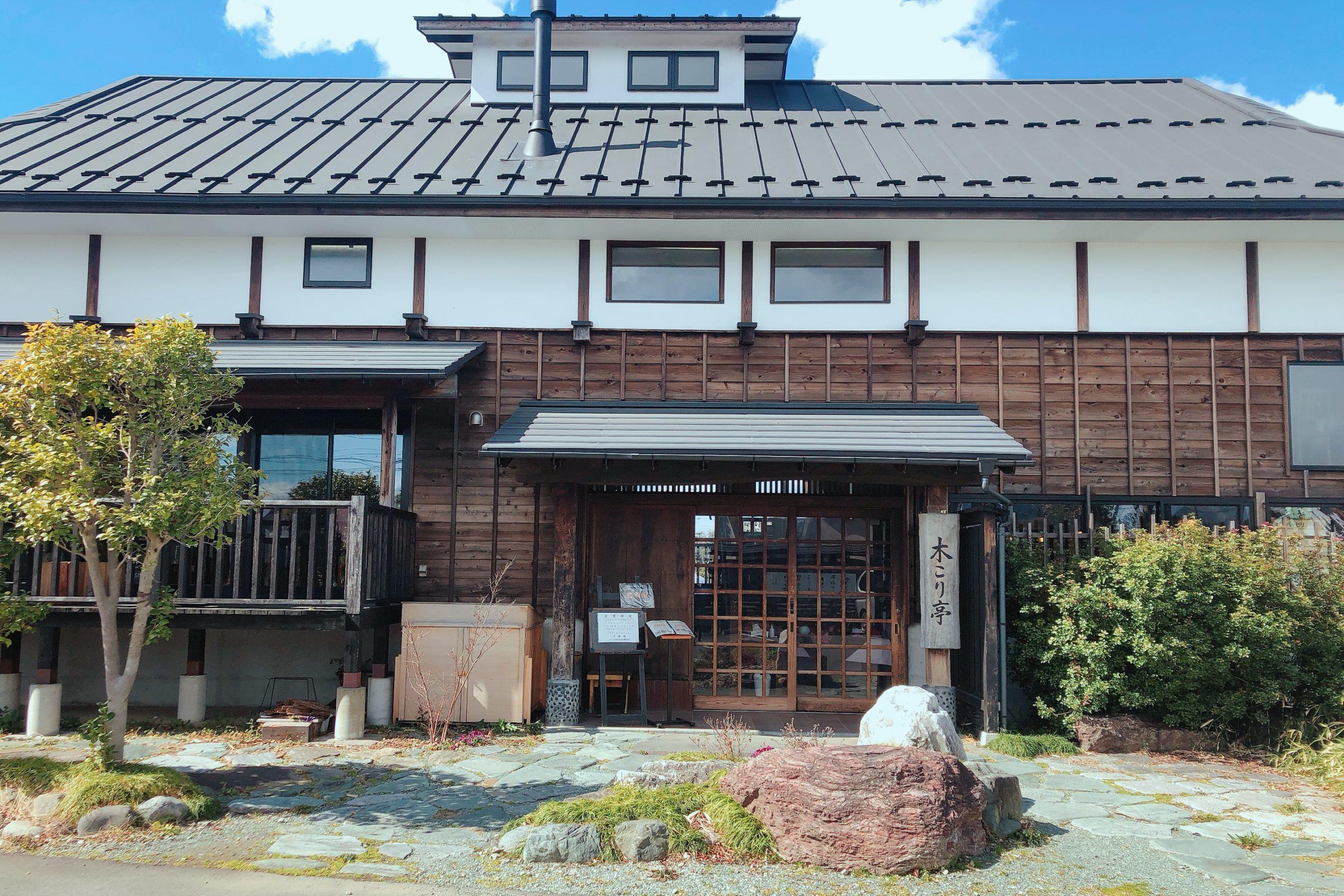 古民家レストラン木こり亭 東新井 洋食 カフェ