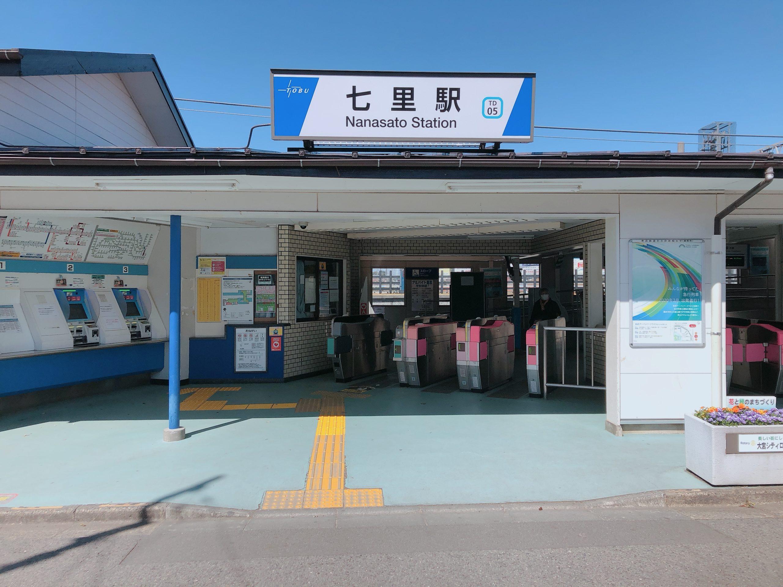 見沼区風渡野 東武野田線七里駅