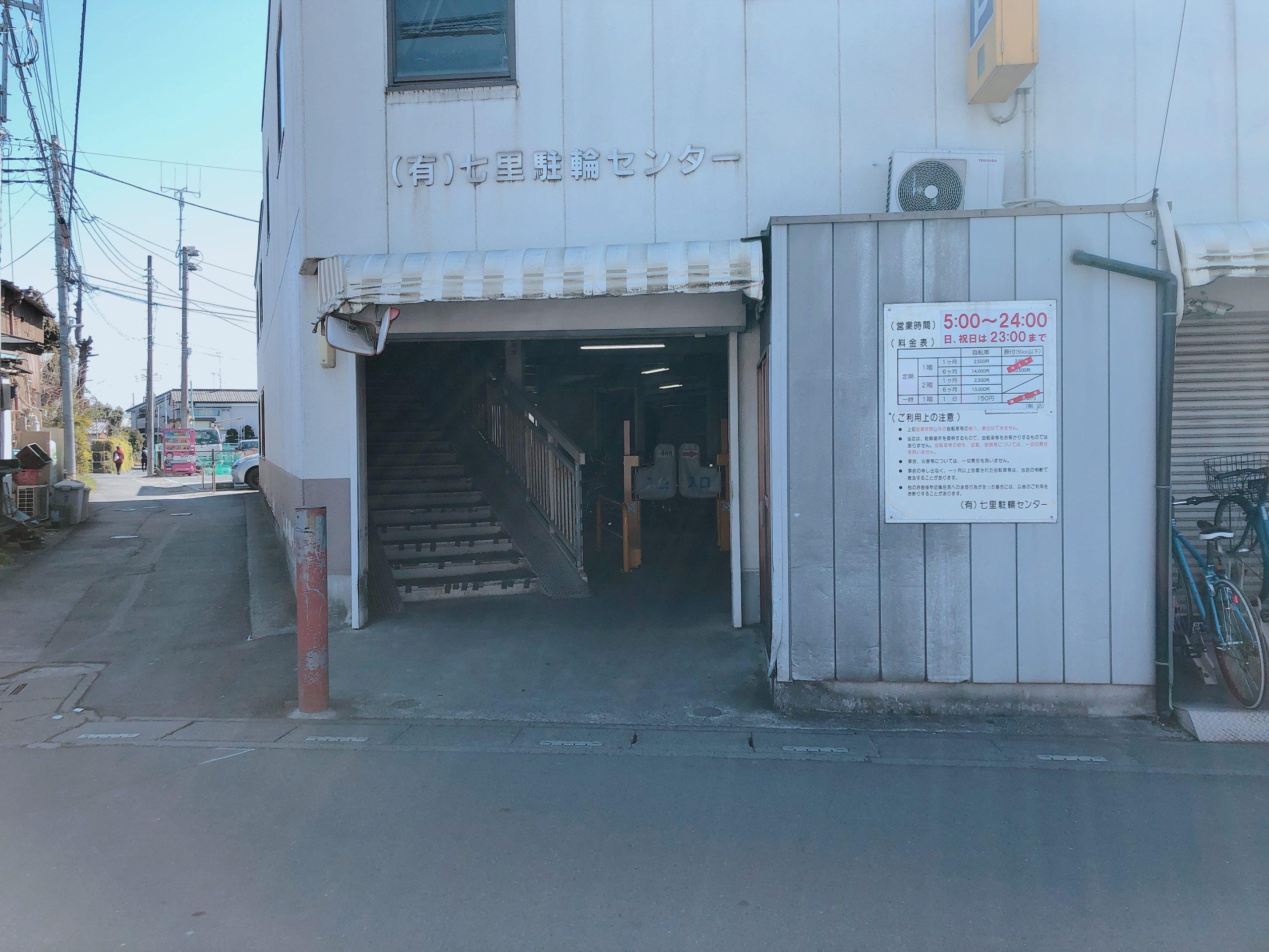 見沼区風渡野 東武野田線七里駅前