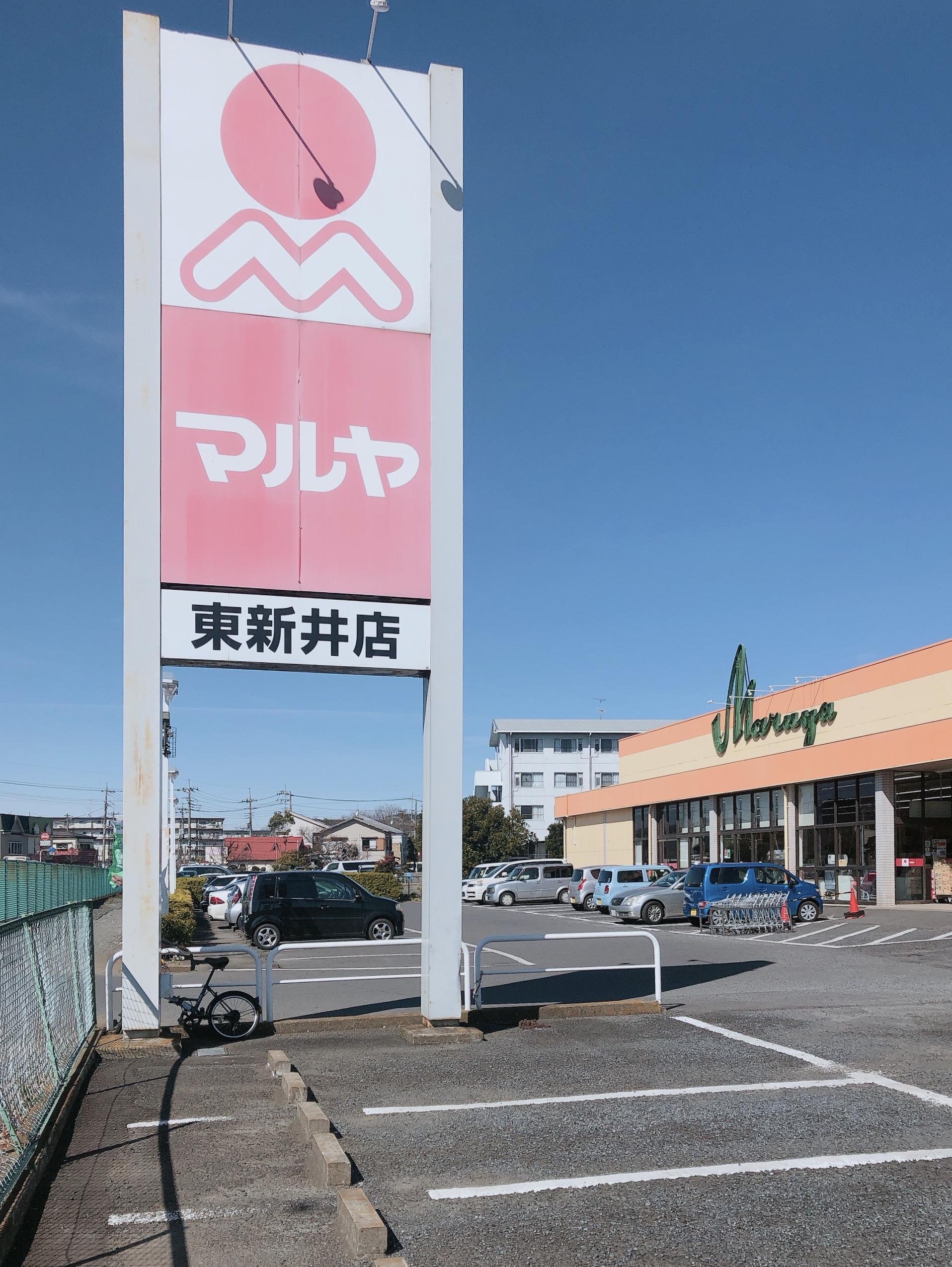 マルヤ 見沼区東新井