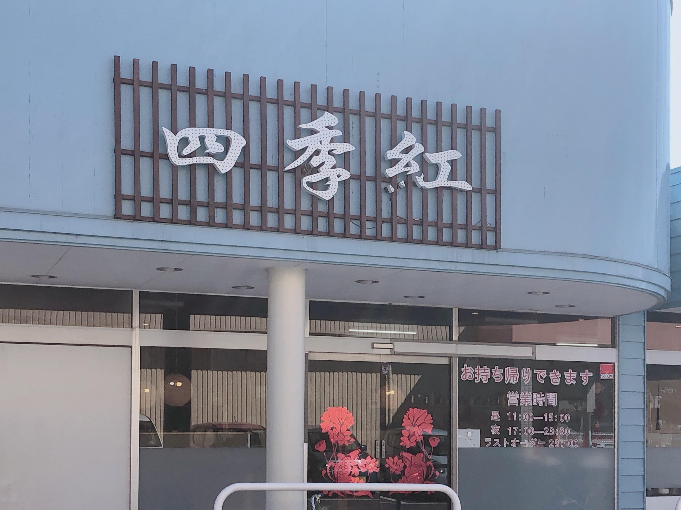 台湾料理四季紅 見沼区東新井