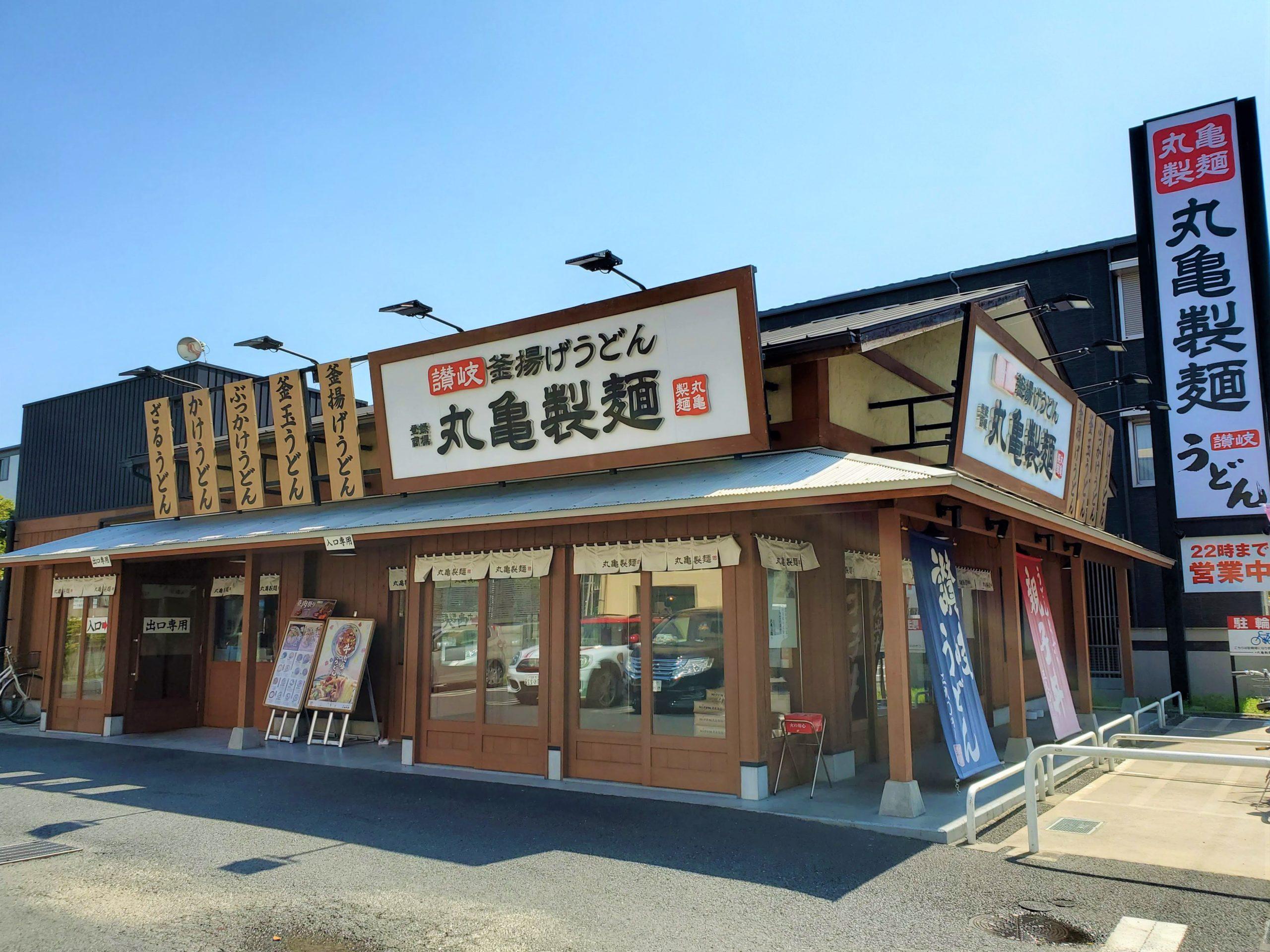 丸亀製麺川口