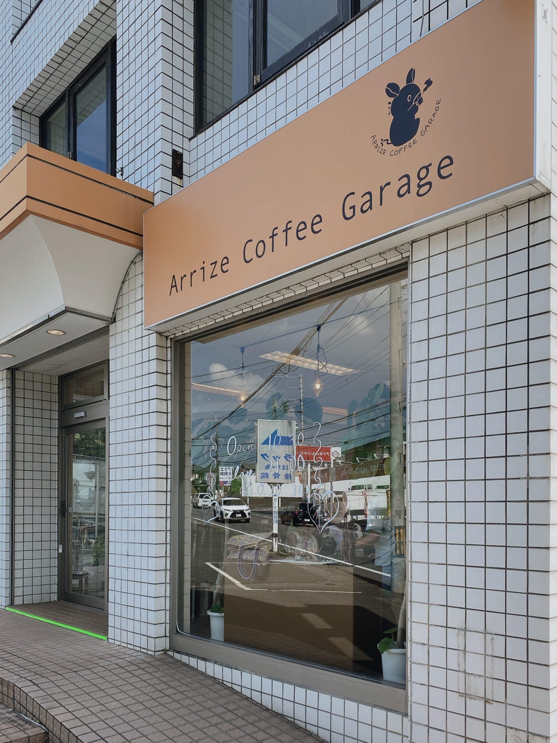 見沼区大和田町 Arrize Coffee Garage アライズコーヒーガレージ