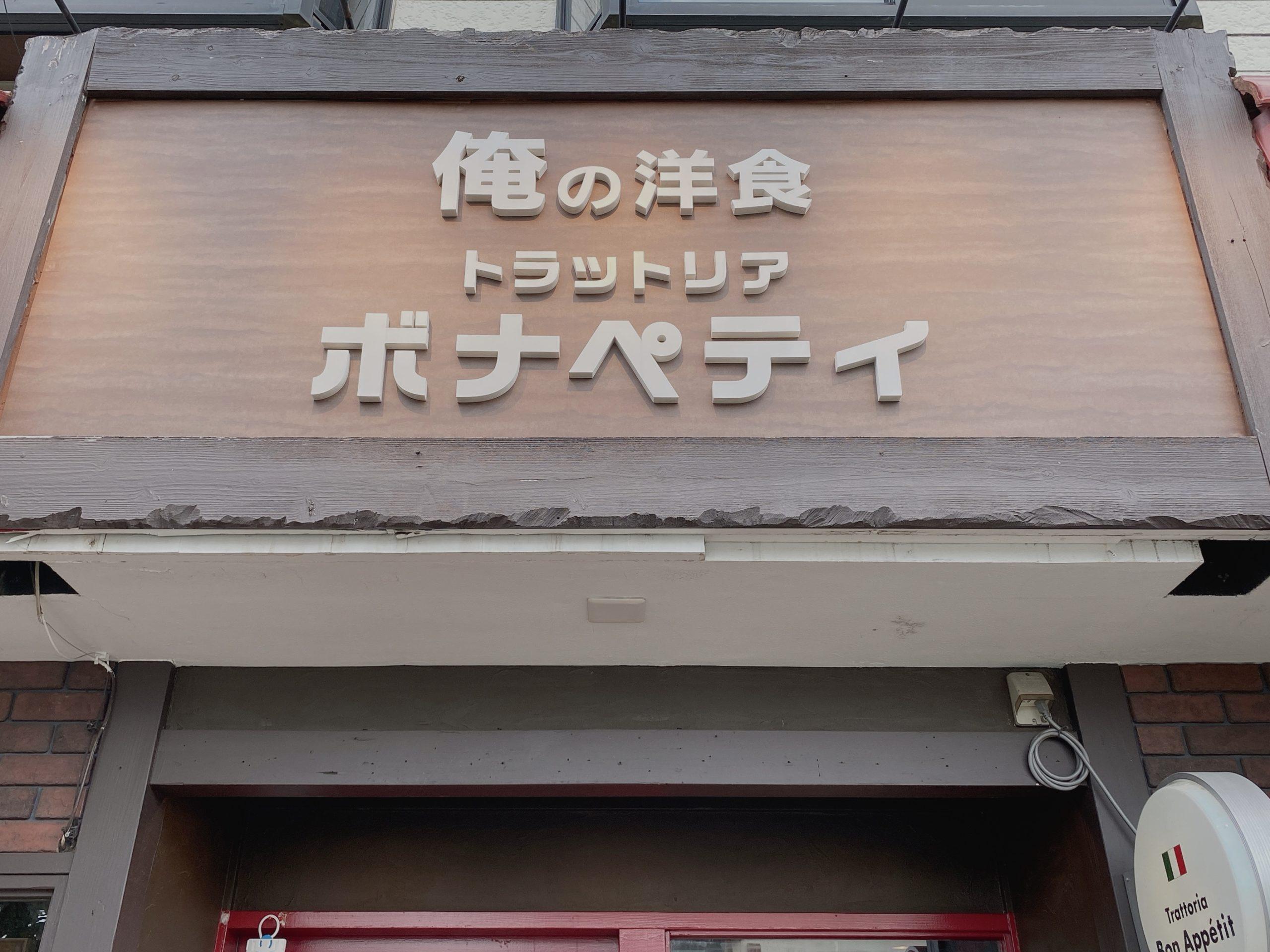 見沼区大和田町 俺の洋食トラットリアボナペティ
