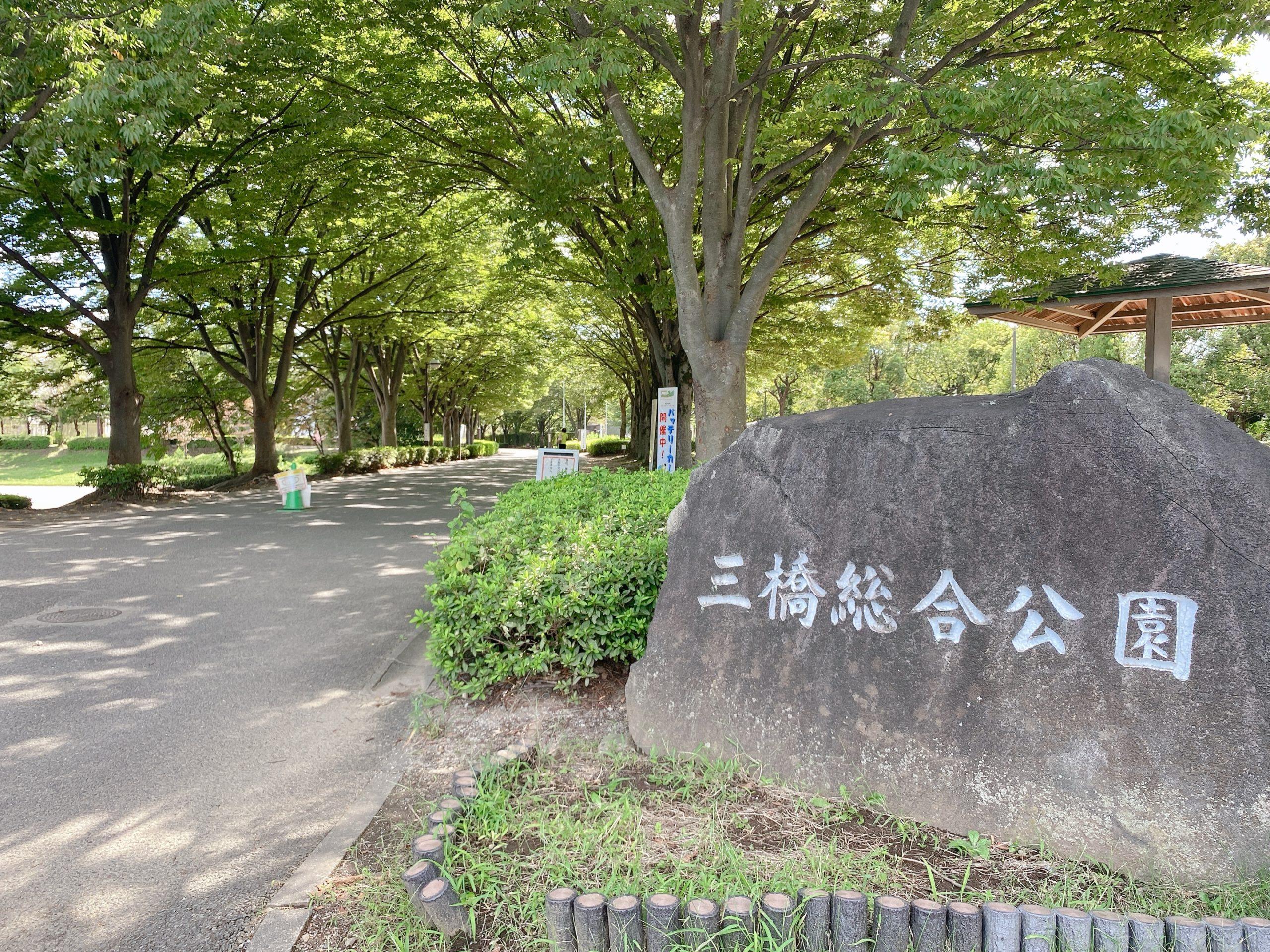 西区三橋 三橋総合公園