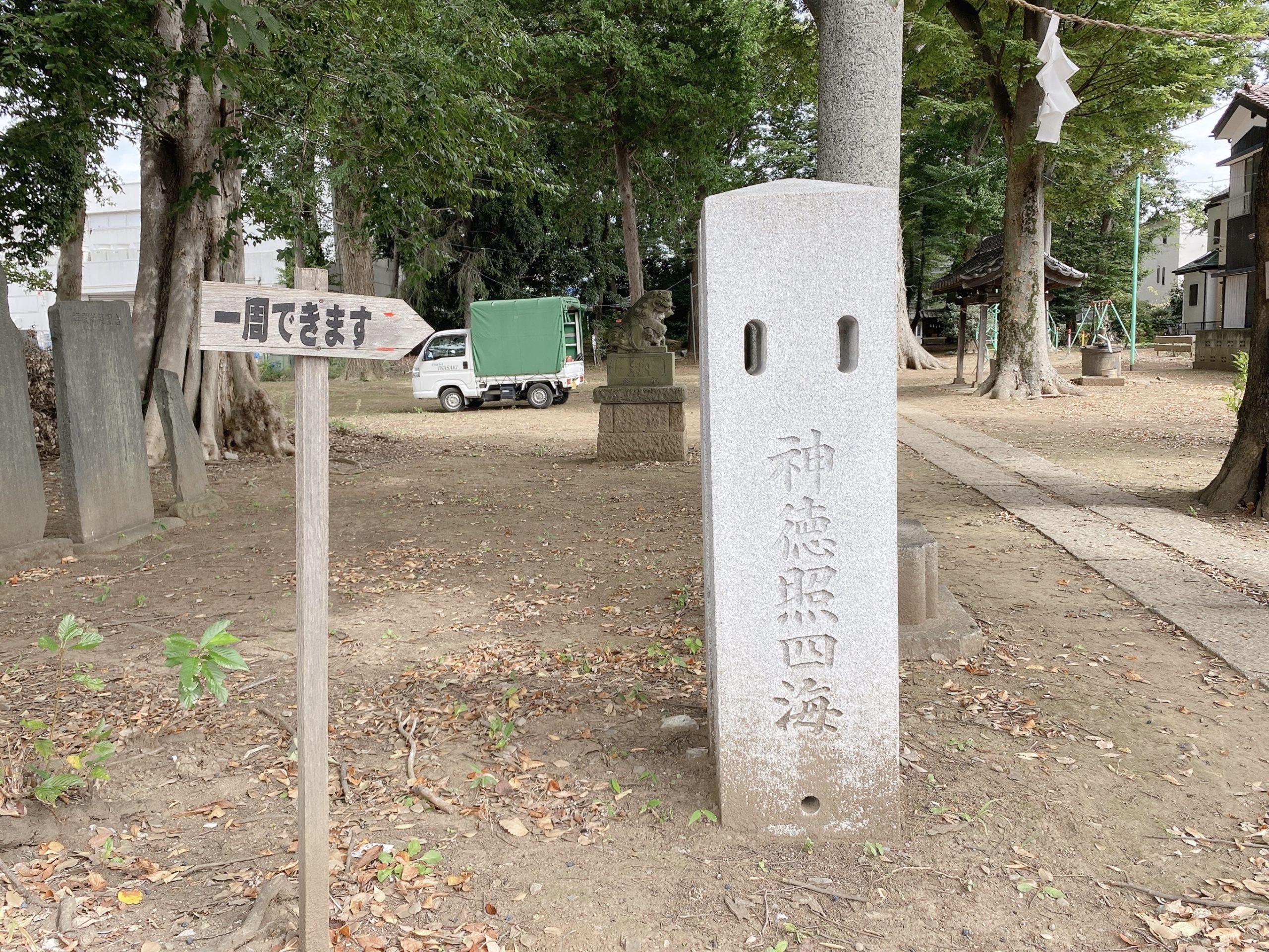 中央区八王子 八王子神社
