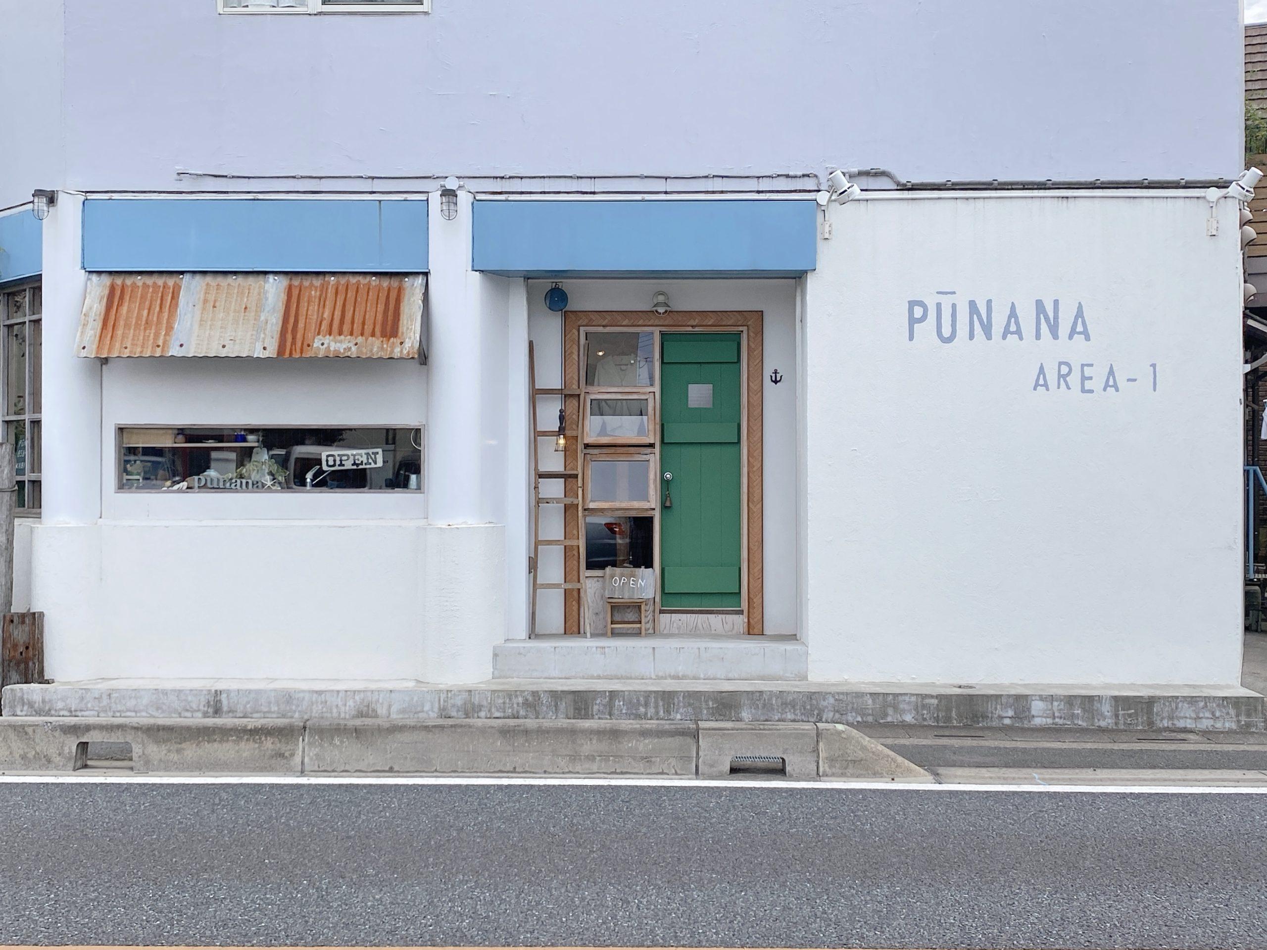 中央区八王子 美容室 PUNANA AREA-1(プーナナ・エリア-ワン)