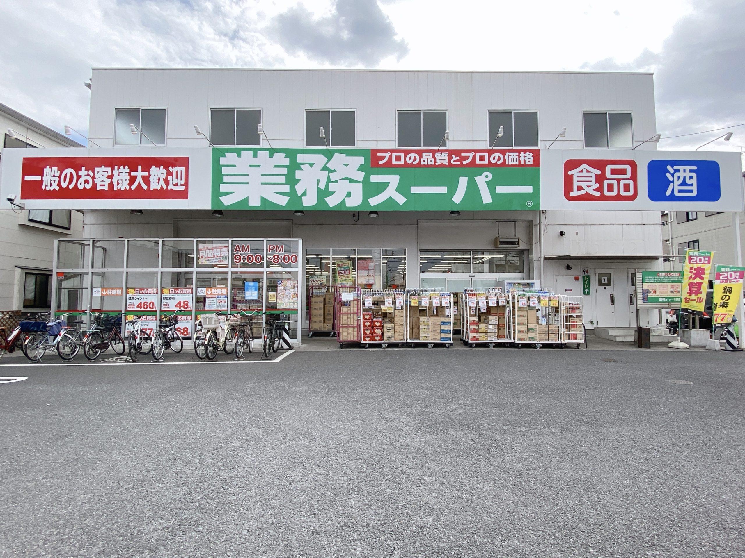 中央区八王子 業務スーパー