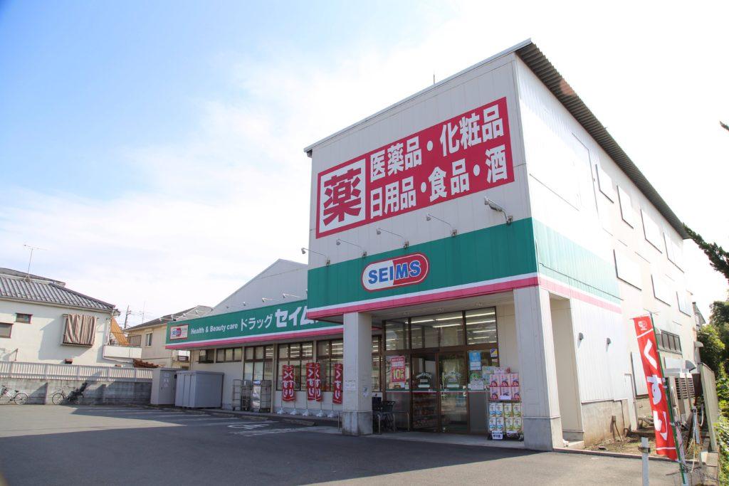 ドラッグセイムス桜神田店 さいたま市桜区