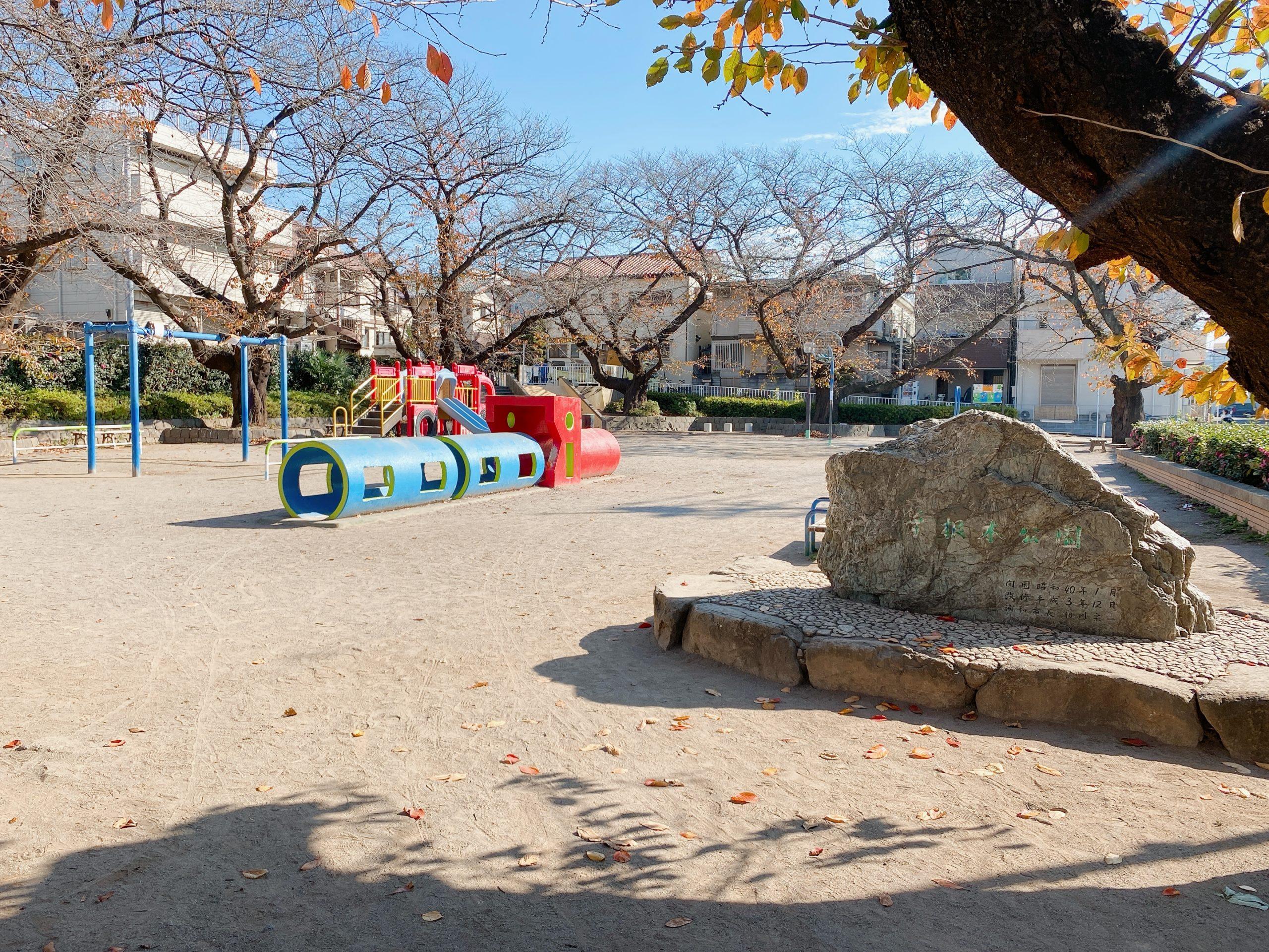 南区南浦和 葉根木公園