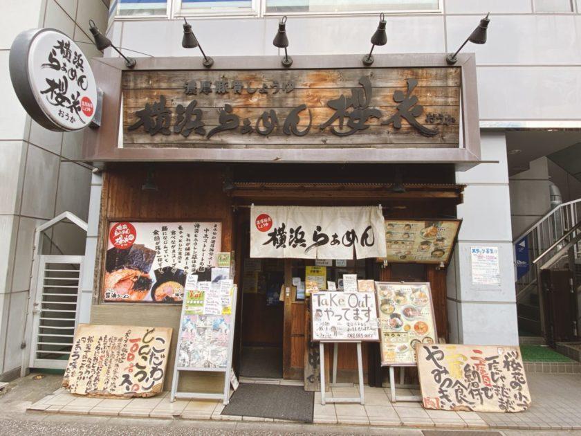 横浜らぁめん 桜花 西口本店