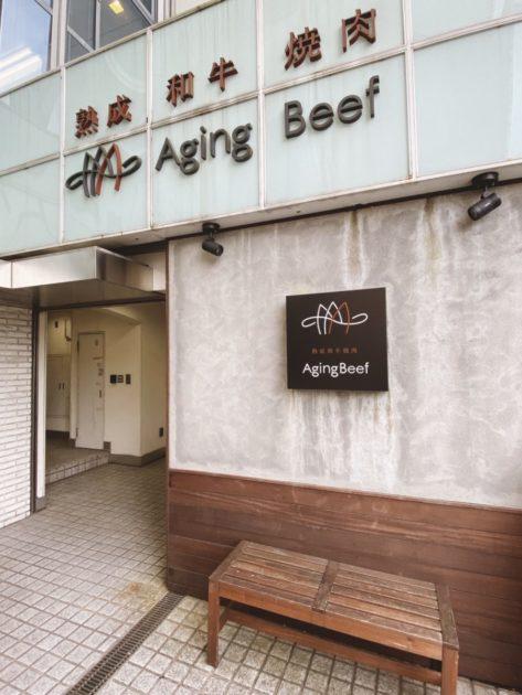 熟成和牛焼肉 エイジング・ビーフ 大宮店