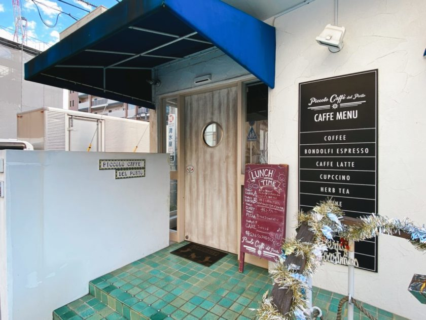 Piccolo Cafe del porto(ピッコロカフェデルポルト)