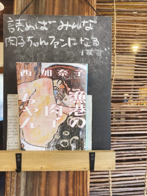 niwasaki cafe(にわさきカフェ) いわさ喜 漁港の肉子ちゃん