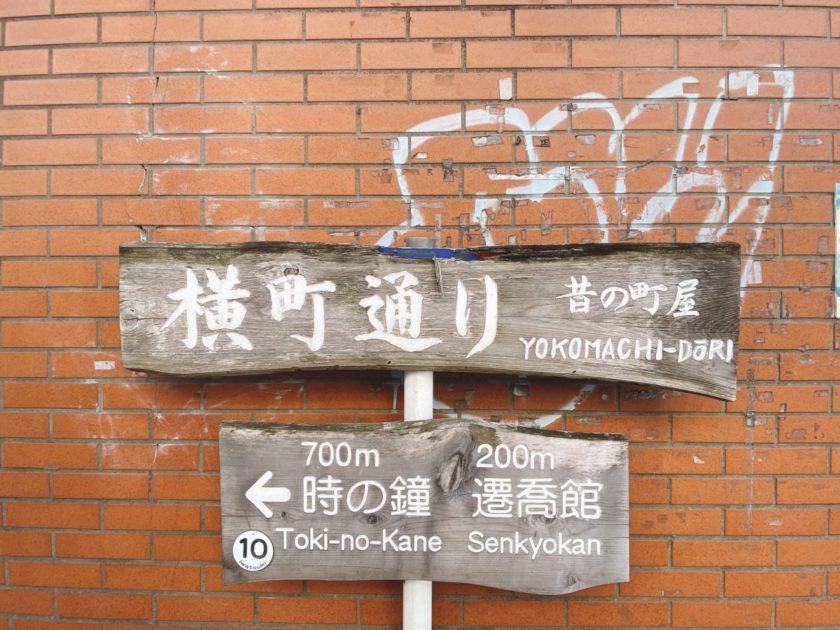 城下町の旧跡名称の標柱 横町通り