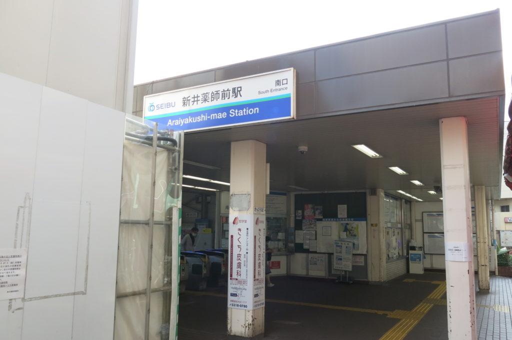 新井薬師前駅改札