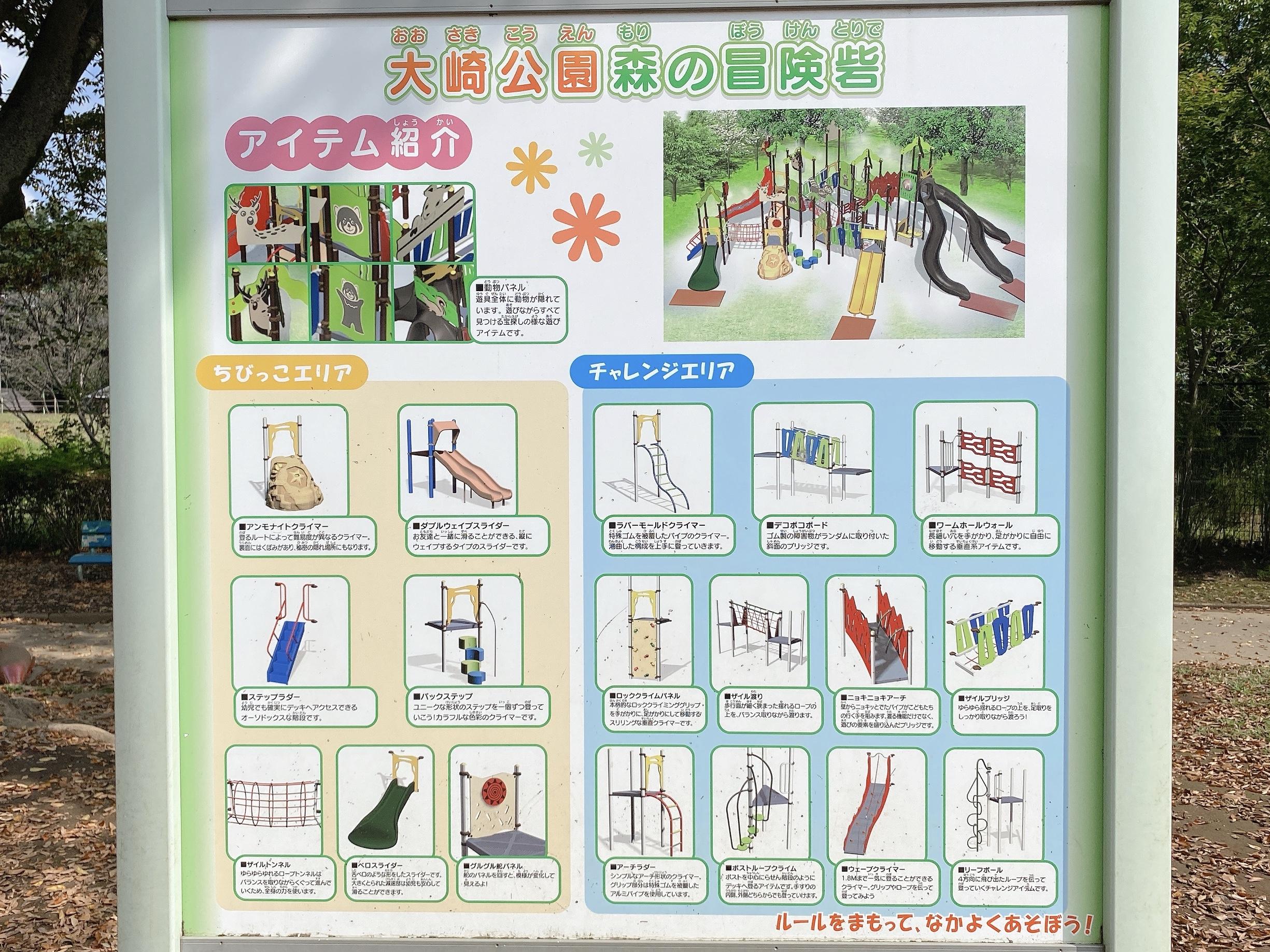 さいたま市緑区 大崎公園