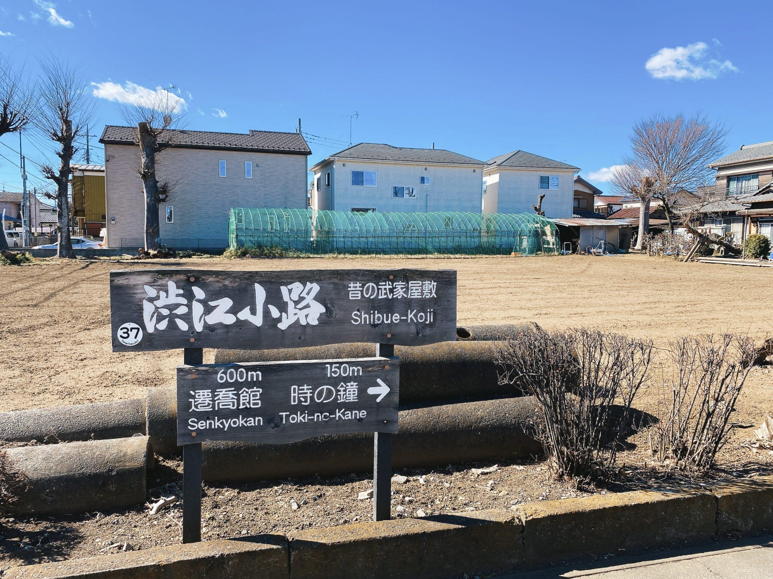 城下町の旧跡名称の標柱 渋江小路