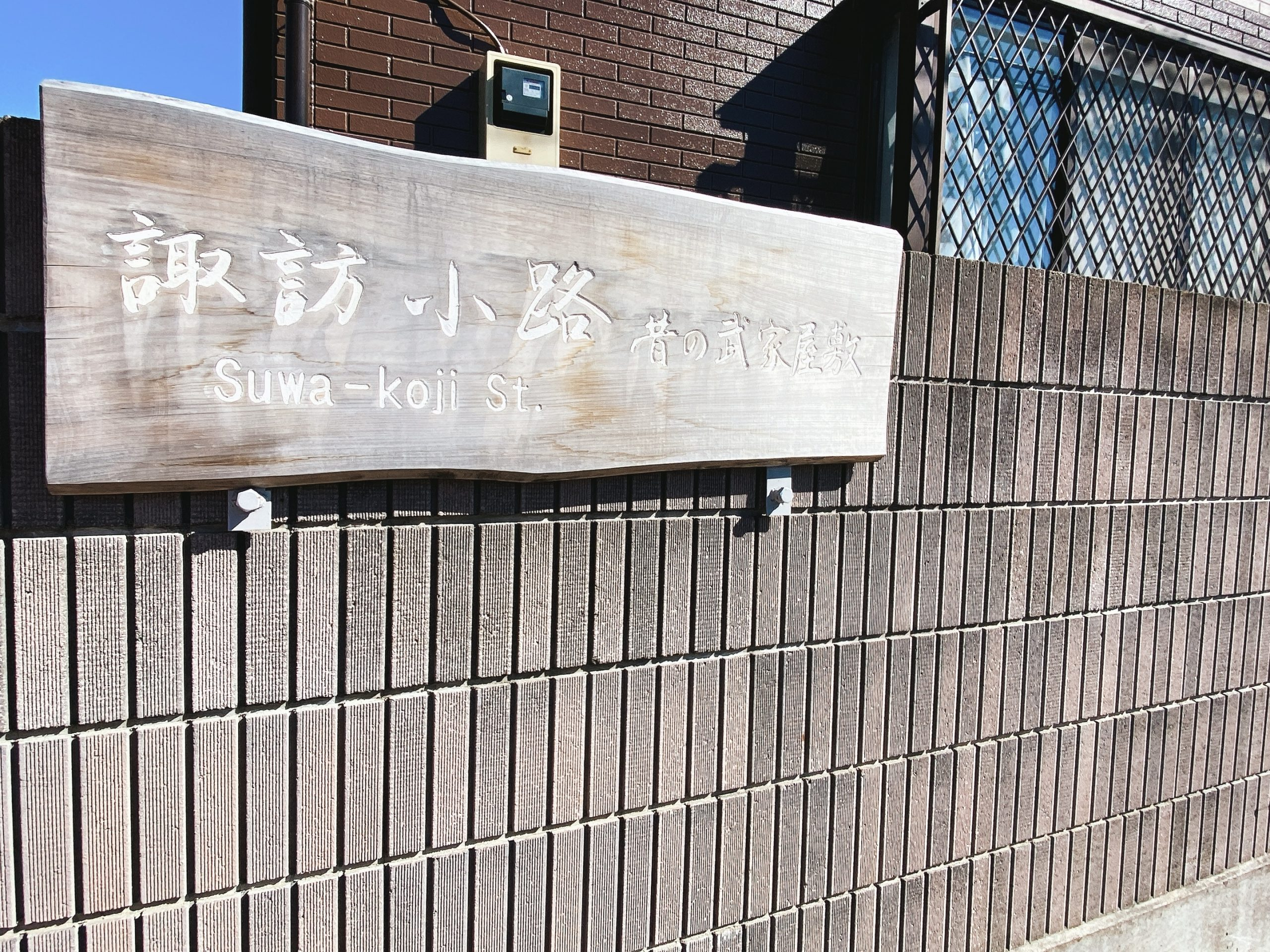 城下町の旧跡名称の標柱 諏訪小路