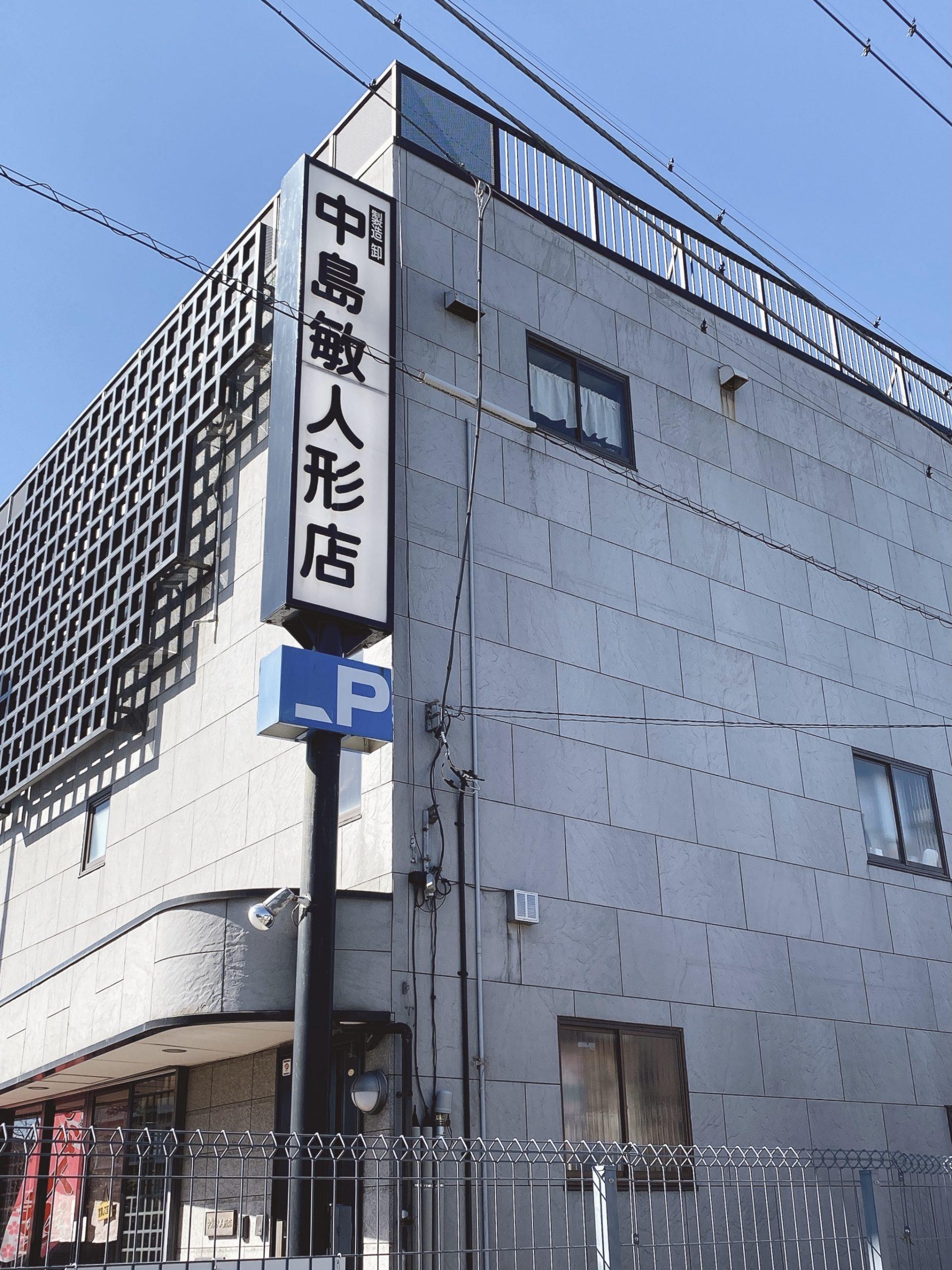 岩槻 雛人形 店
