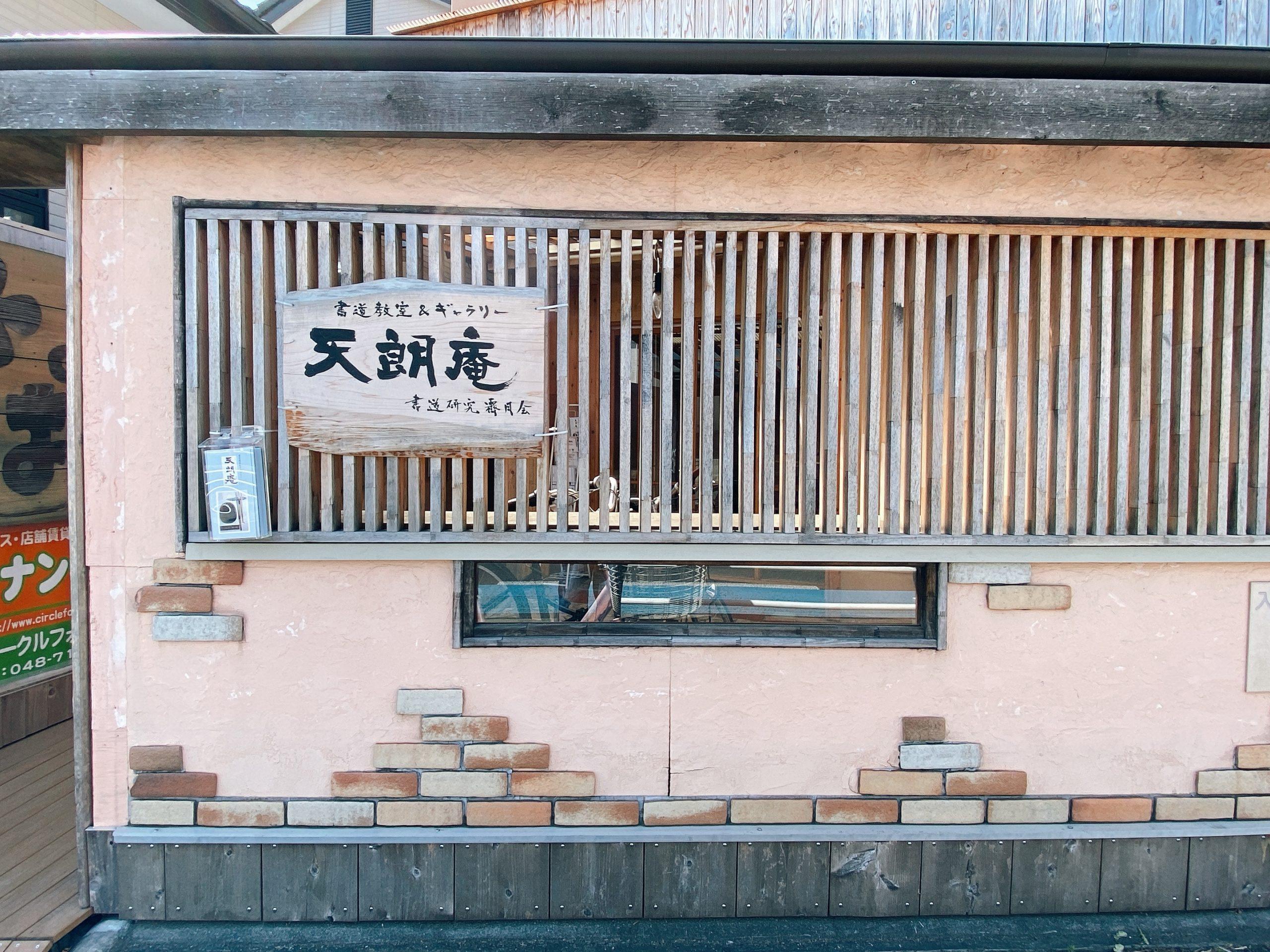 南区別所 天朗庵(てんろうあん) 書道教室