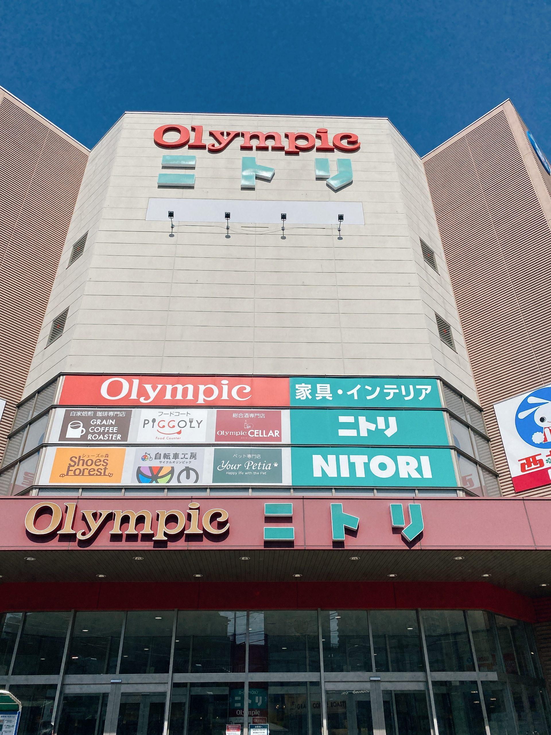 南区別所 ニトリ オリンピック